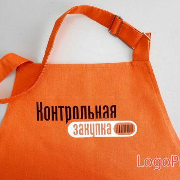 Оранжевый фартук заказать